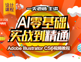 IllustratorCS6视频教程